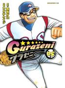 グラゼニ(5)