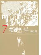 モンタージュ 三億円事件奇譚(7)