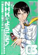 NHKにようこそ!(3)(角川コミックス・エース)
