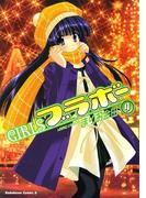 GIRLSブラボー(9)(角川コミックス・エース)