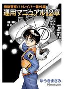 機動警察パトレイバー番外編 運用マニュアル12章(カドカワデジタルコミックス)