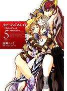 クイーンズブレイド -Hide&Seek-(5)(角川コミックス・エース)