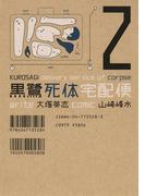 黒鷺死体宅配便(2)(角川コミックス・エース)