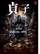 貞子(カドカワデジタルコミックス)
