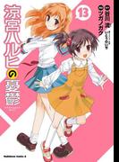 【期間限定50%OFF】涼宮ハルヒの憂鬱(13)(角川コミックス・エース)