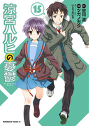 涼宮ハルヒの憂鬱(15)(角川コミックス・エース)