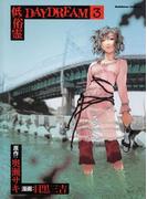 低俗霊DAYDREAM(3)(角川コミックス・エース)