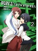 低俗霊MONOPHOBIA(2)(角川コミックス・エース)