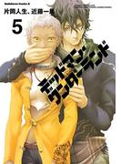デッドマン・ワンダーランド(5)(角川コミックス・エース)