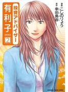 投資アドバイザー有利子(2)(カドカワデジタルコミックス)