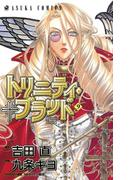 トリニティ・ブラッド(9)(あすかコミックス)