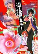 花子と寓話のテラー(1)(角川コミックス・エース)