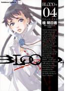 BLOOD+(4)(角川コミックス・エース)