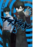 ブラッドラッド(3)(角川コミックス・エース)