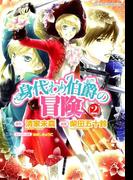 【期間限定50%OFF】身代わり伯爵の冒険(2)(あすかコミックスDX)