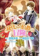 身代わり伯爵の冒険(4)(あすかコミックスDX)