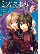 ミスマルカ興国物語(4)(角川コミックス・エース)