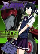 RATMAN(9)(角川コミックス・エース)