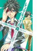 レンタルマギカ(5)(あすかコミックス)