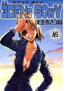 ヱデンズ ボゥイ(16)(角川コミックス・エース)