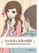 女の本音&女体の秘密~女流官能作家が教えるLOVE&SEX~(秘蜜の本棚)