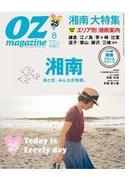 OZmagazine 2012年8月号 No.484(OZmagazine)