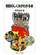 財政のしくみがわかる本(岩波ジュニア新書)