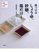 味つけはしょうゆ、砂糖、塩だけ! 美味おかず読本(講談社のお料理BOOK)