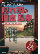 隠れ家個室温泉 '11-'12(1週間MOOK)