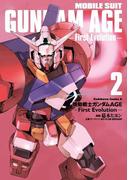 機動戦士ガンダムAGE -First Evolution-(2)(角川コミックス・エース)