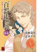 百器徒然袋 鳴釜 薔薇十字探偵の憂鬱(カドカワデジタルコミックス)