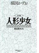 完全版 人形少女(小クリ復刻シリーズ)