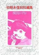初期未復刻短編集(小クリ復刻シリーズ)