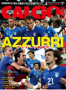 ワールドサッカーキング増刊 アッズーリ完全読本(CALCIO2002)