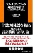 マルチリンガルの外国語学習法(扶桑社新書)