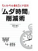 5人分の仕事を3人で回す「ムダ時間」削減術(中経出版)