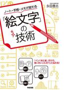ノート・手帳・メモが変わる「絵文字」の技術(中経出版)