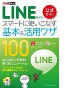 できるポケット LINE 公式ガイド スマートに使いこなす基本&活用ワザ 100(できるポケット)