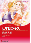 七年目のキス(ハーレクインコミックス)
