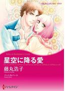 星空に降る愛(ハーレクインコミックス)