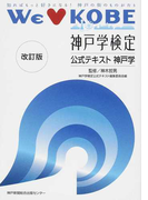 神戸学検定公式テキスト神戸学 知ればもっと好きになる!神戸の街のものがたり WE♥KOBE 改訂版