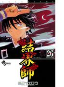 結界師 26(少年サンデーコミックス)