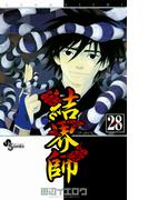 結界師 28(少年サンデーコミックス)