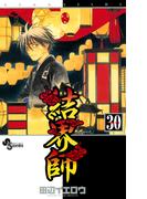 結界師 30(少年サンデーコミックス)