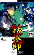 結界師 32(少年サンデーコミックス)