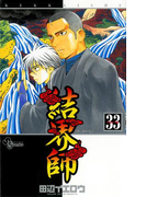 結界師 33(少年サンデーコミックス)