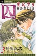 囚 愛玩少女 3(フラワーコミックス)