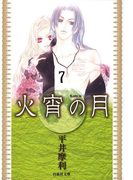 火宵の月(7)(白泉社文庫)