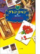 ダレン・シャン12 運命の息子(小学館ファンタジー文庫)