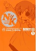 にゃんことカイザー1(4コマKINGSぱれっとコミックス)